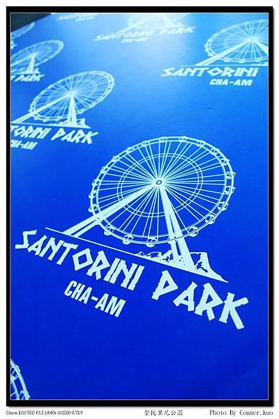 聖托里尼公園