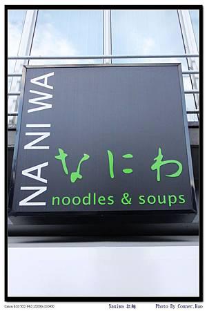 Naniwa 拉麵