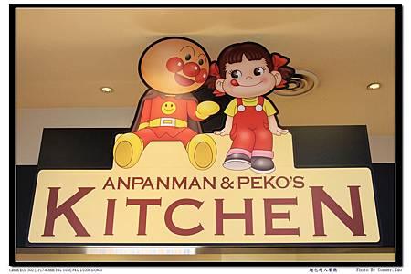 麵包超人餐廳