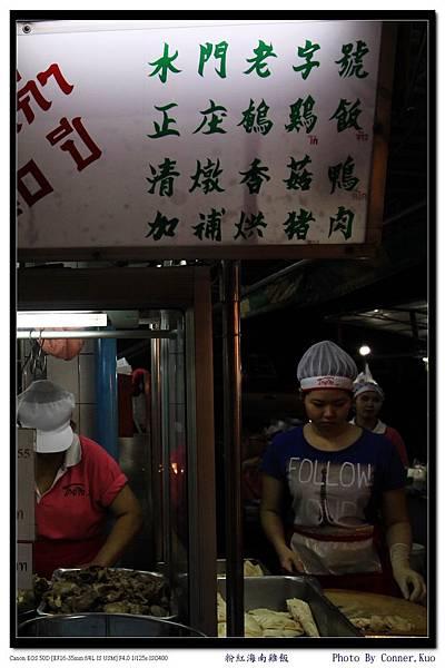 粉紅海南雞飯