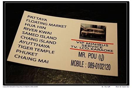 Mr. Pou 包車