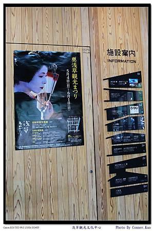 淺草觀光文化中心