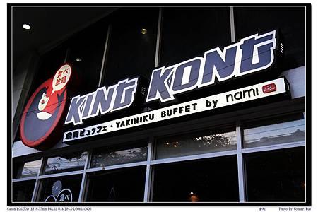 King Kong 金剛燒烤