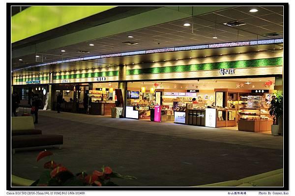 松山國際機場