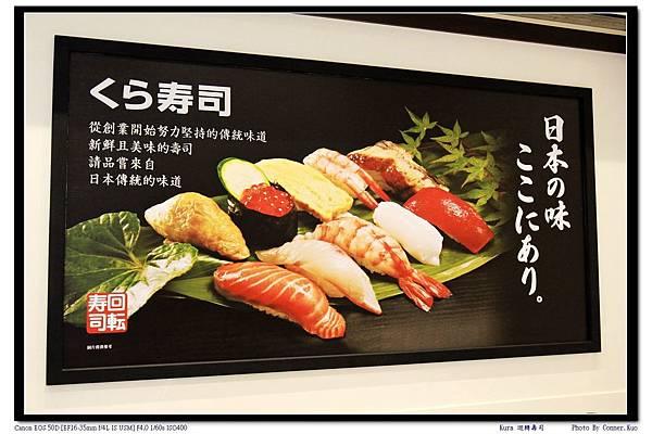 Kura 壽司
