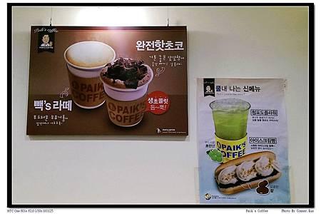 Paik's Coffee