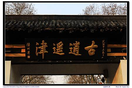 逍遙津公園
