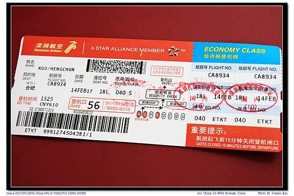 Air China CA-8934 Economy Class