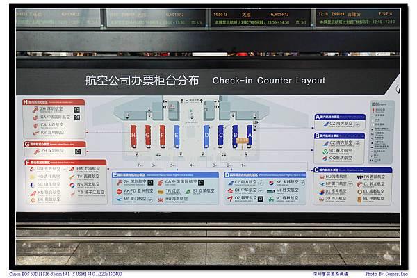 深圳寶安國際機場