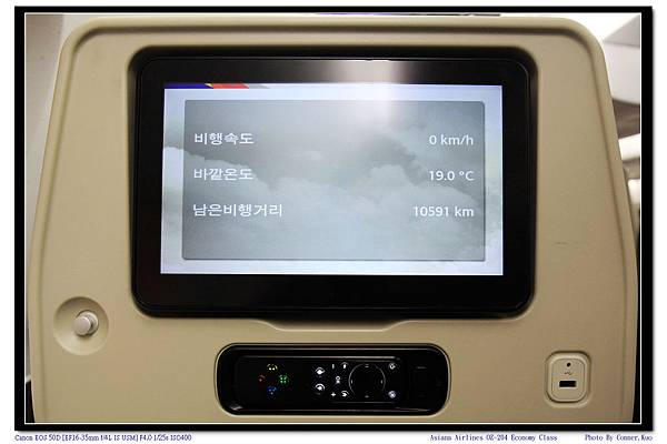 Asiana Airlines OZ-204 Economy Class