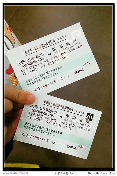 東京自由行 Day 1
