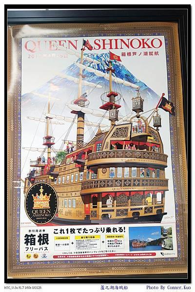 蘆之湖海賊船