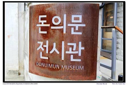 Donuimum Museum