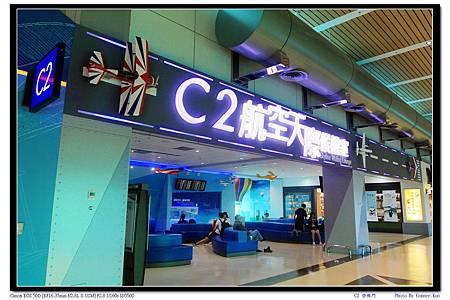 C2 登機門