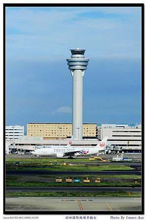 羽田國際機場景觀台