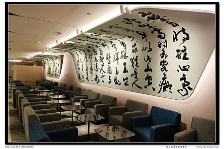 第二航廈華航貴賓室