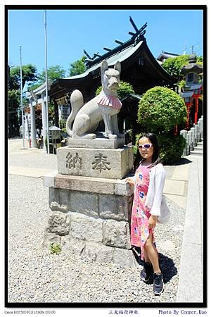 三光稻荷神社