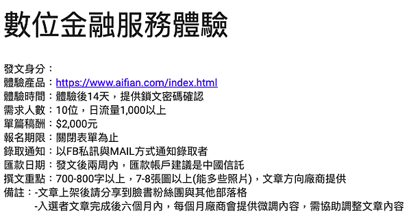 AIFI-aifian-諦諾-投資-AI-人工智慧-算力-收益-回饋-拍發票-借貸-借款-Bacon-Shot