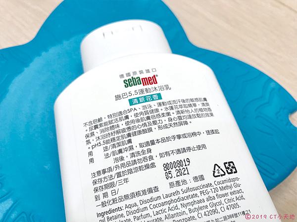 洗全身-一瓶搞定-夏日-運動-必備-施巴-pH5.5-沐浴乳-清新-花香-活力-麝香-體香露-汗臭-清爽-乾淨-秘寶-不私藏