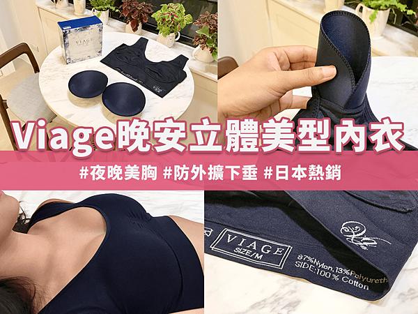 夜晚-美胸-Viage-晚安立體美型內衣-防止-胸部-外擴-下垂-日本-狂銷-女孩-晚安-內衣-推薦