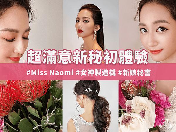 Miss Naomi-新娘秘書-女神製造機-藝人指名-彩妝師-新秘-體驗-百變風格-新娘-結婚-婚攝-婚紗攝影-婚紗