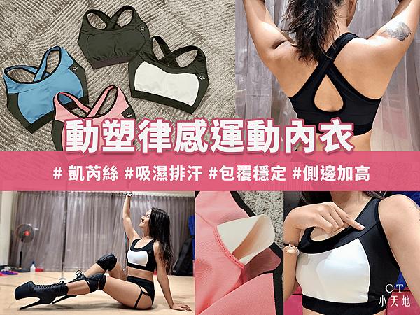 運動內衣-動塑律感-運動-內衣-穩定-包覆-吸濕透氣-側邊加高-副乳-CARESSE-凱芮絲-大尺碼