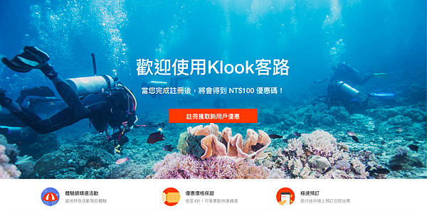 Klook-評價-積分-推薦碼-折扣碼-優惠碼-旅遊-玩樂-美食-票券-訂購