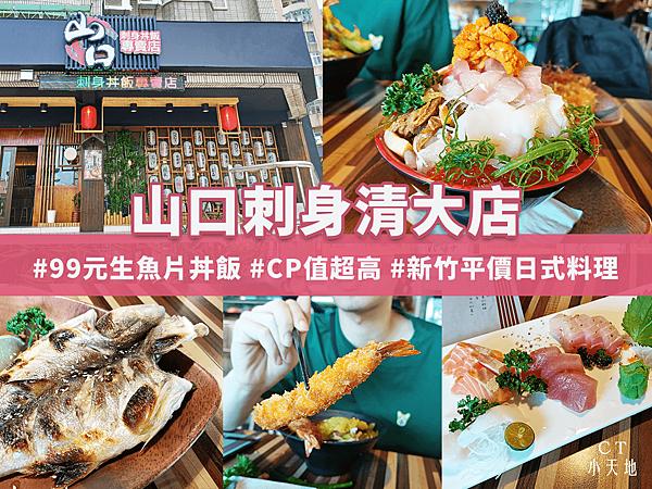 新竹美食-清大美食-平價美食-日本料理推薦-CP值超高-生魚片-海鮮-丼飯-新鮮-山口刺身ま丼飯專賣店