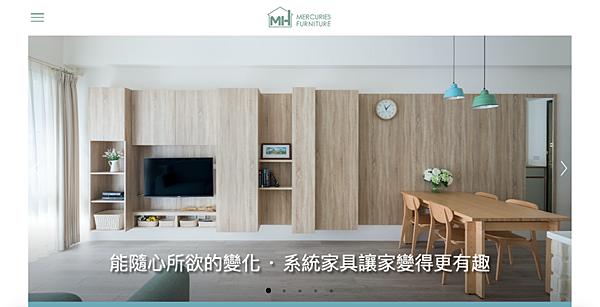 三商美福/系統櫃/懶人包/室內設計/系統櫃/預售屋客變/裝潢