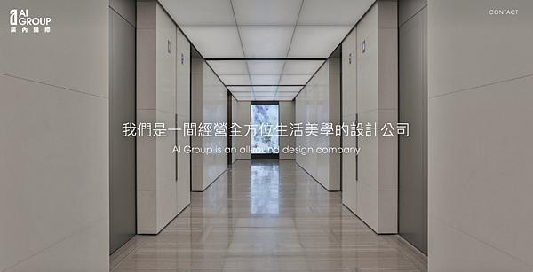 AI GROUP 築內國際/懶人包/室內設計/系統櫃/預售屋客變/裝潢