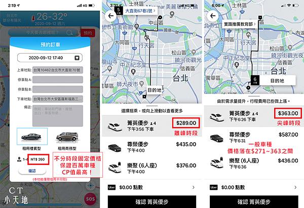 全球通派遣/Globalrental/即時叫車/預約行程/叫車軟體推薦/百萬名車/取代Uber
