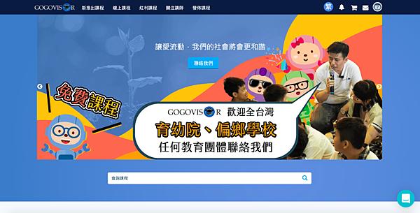 Gogovisor/高高飛翔/幫助偏鄉教育/線上教學/線上課程/回饋社會