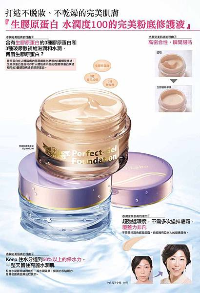 2015-2-850pxPerfect Gel Foundation.jpg