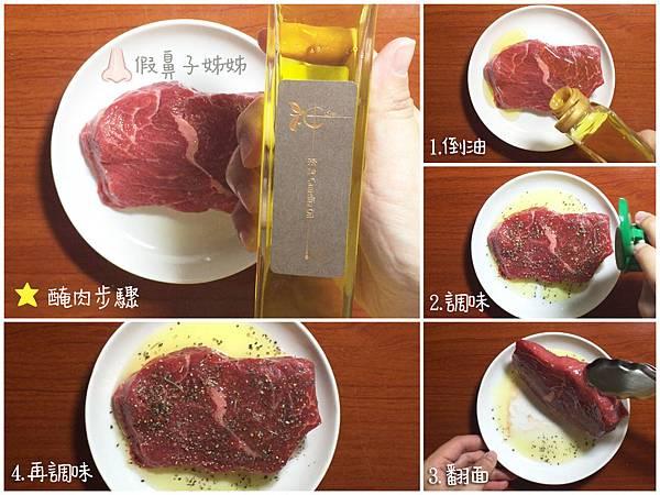 醃牛排步驟圖.jpg