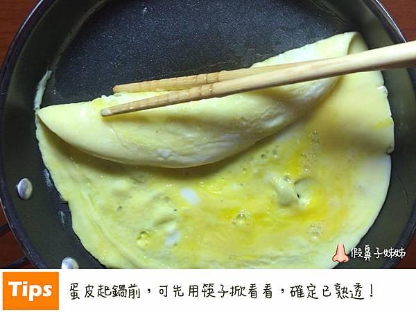 煎蛋皮的tips.jpg