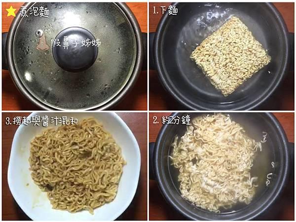 煮醬油醬泡麵的步驟.jpg