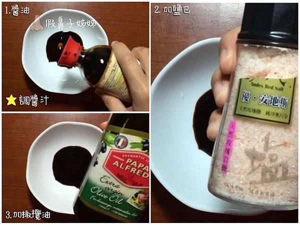 調醬汁的步驟圖.jpg