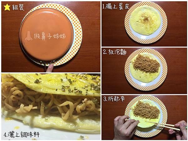 組裝蛋包醬油麵的步驟.jpg