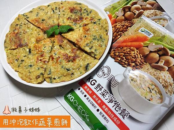 KGCheck 野菜淨化餐食譜_6257.jpg