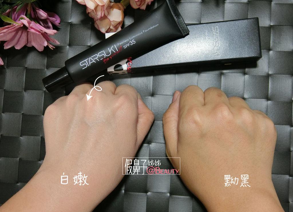 STARSUKI無畏裸妝光感粉底液Spf35使用.jpg