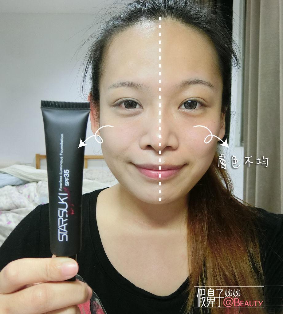 STARSUKI無畏裸妝光感粉底液Spf35 使用比對圖2.jpg