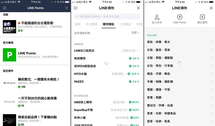 Line購物_180711_0006.jpg