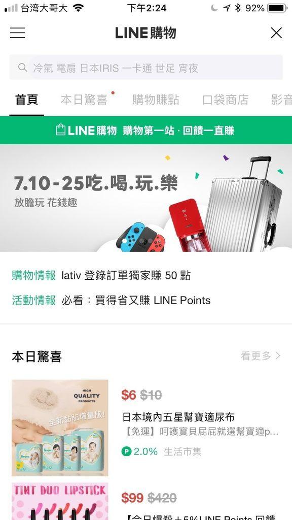 Line購物_180711_0003.jpg