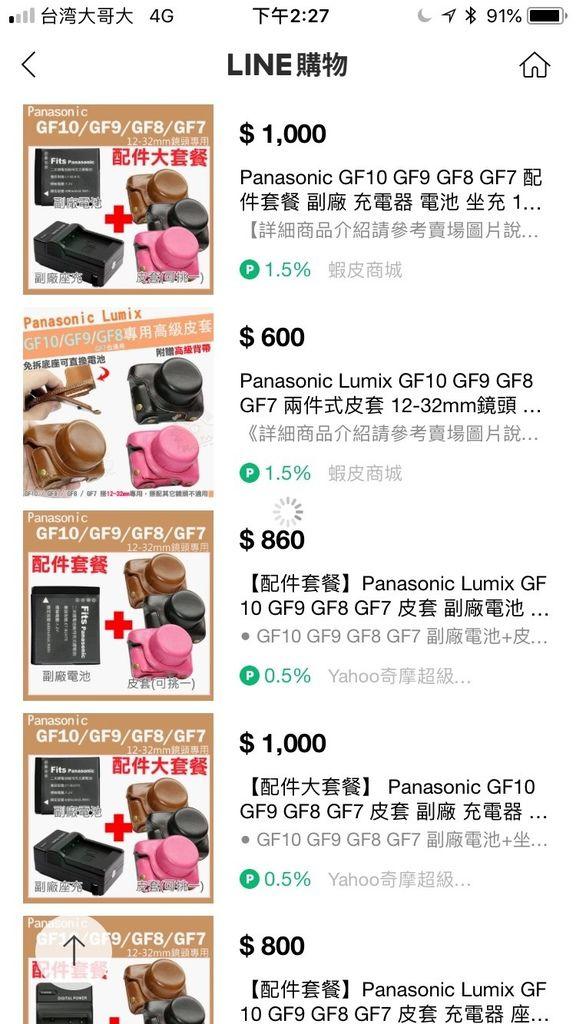 Line購物_180711_0010.jpg