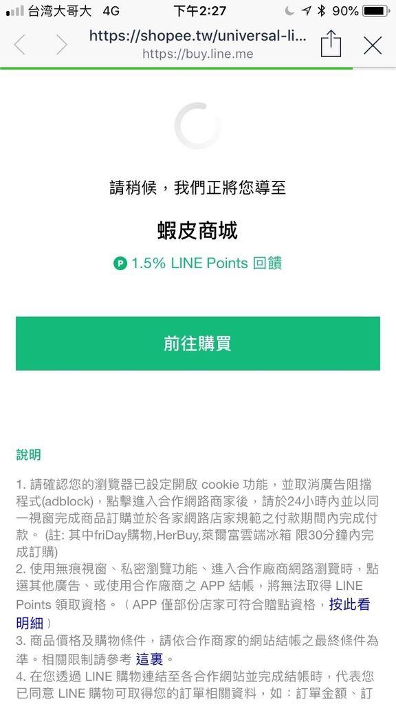 Line購物_180711_0011.jpg