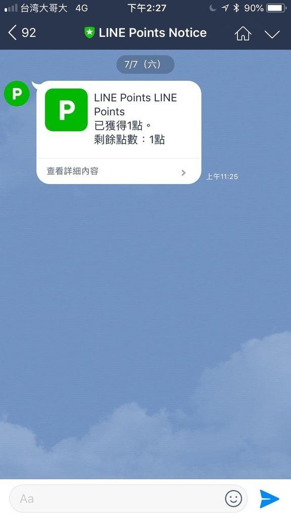 Line購物_180711_0013.jpg