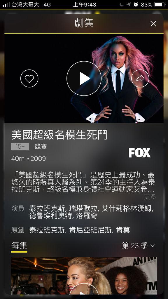 FOX+-app-05.jpg