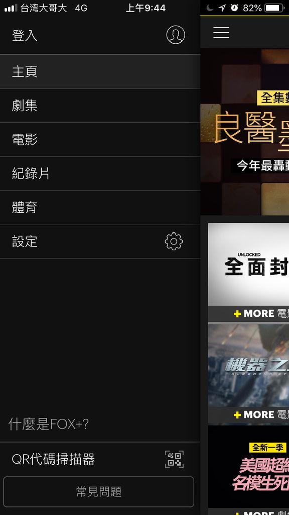 FOX+-app-07.jpg