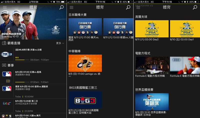 FOX+-app-11.jpg