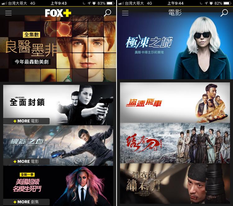 FOX+-app-04.jpg